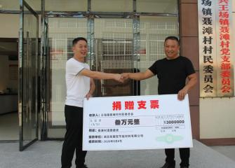 我司建材公司捐款3万元支持聂滩